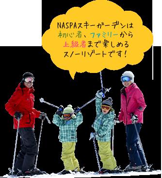 NASPAスキーガーデンは初心者、ファミリーから上級者まで楽しめるスノーリゾートです!