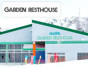 ガーデンレストハウス