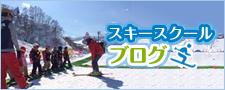 スキースクールブログ