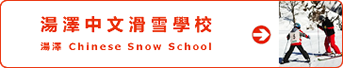 湯澤 Chinese Snow School
