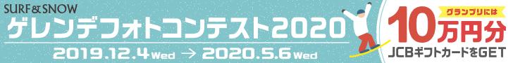 SURF&SNOW ゲレンデフォトコンテスト2020 ギフトカード10万円分プレゼント