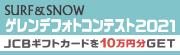 SURF & SNOW ゲレンデフォトコンテスト2021 JCBギフトカードを10万円分GET