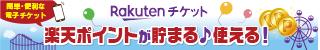 Rakuten チケット 簡単・便利な電子チケット 楽天ポイントが貯まる♪使える!