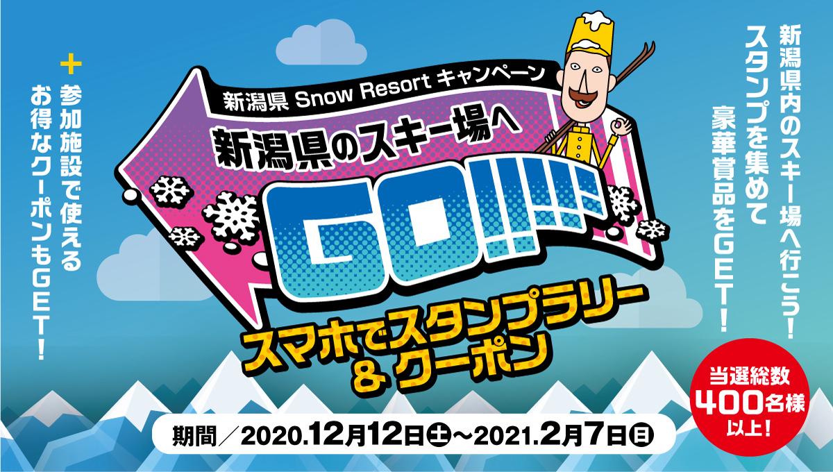 新潟県 Snow Resort キャンペーン 新潟県のスキー場へGO!!!!! スマホでスタンプラリー&クーポン