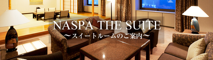 NASPA THE SUITE ~スイートのご案内~